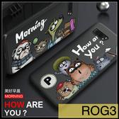 【萌萌噠】ASUS ROG Phone 3 (ZS661KS) 遊戲手機 嘻哈卡通 潮男新款 酷酷貓狗 全包防摔軟殼 手機殼