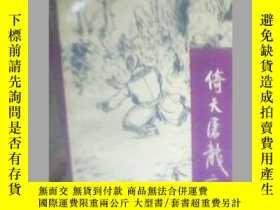 二手書博民逛書店倚天屠龍記(全罕見四冊 1989年1版1印)Y19658 金庸