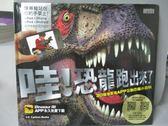 【書寶二手書T2/少年童書_XEL】哇!恐龍跑出來了_Carlton Books