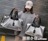 短途旅行包女手提韓版大容量出差旅游行李包男輕便防水運動健身包 聖誕節全館免運