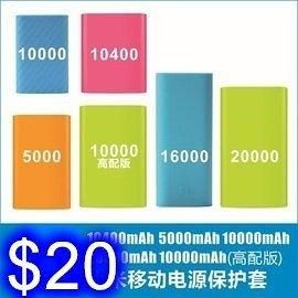 小米行動電源保護套 馬卡龍色系保護套 新款 5000mAh 一代二代通用 / 20000mAh2C【J151】