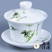 陶瓷功夫茶具蓋碗茶碗茶杯沖茶器泡茶碗白瓷單個三才杯【君來佳選】