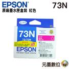 EPSON 73N T0733N T105350 紅色 原廠墨水匣 盒裝 T、TX、C、CX系列