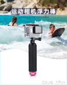 Gopro Hero7/6/5/4小蟻4K運動相機浮力棒米家小相機自拍杆潛水配件漂浮棒   深藏BLUE