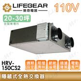 【有燈氏】樂奇 全熱交換器 通風 靜音 換氣 進氣 排氣 異味阻隔 免運【HRV-150CS2】