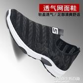 夏季男網鞋老北京布鞋男鞋休閒運動鞋男士一腳蹬懶人網面透氣布鞋 設計師生活
