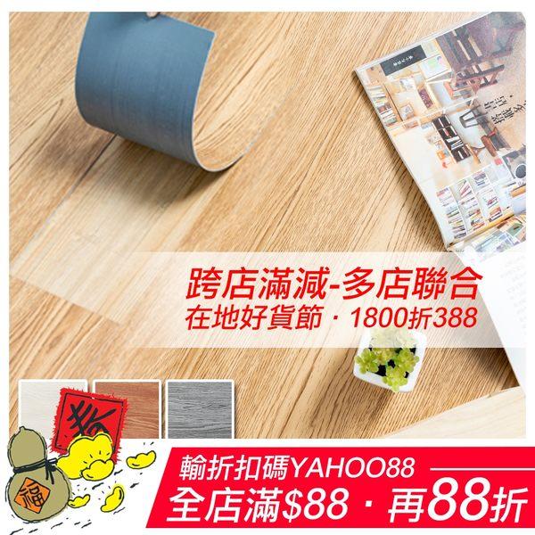 DIY仿木紋地板貼-36片