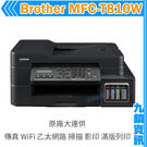 Brother MFC-T810W/T8...