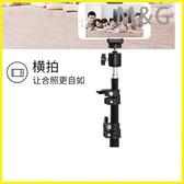 MG 手機支架手機直播支架拍照三腳架藍牙遙控多功能視頻拍攝自拍三角架