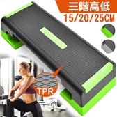有氧階梯踏板(TPR踏面)三階25CM韻律踏板瑜珈健身加高墊腳板AEROBIC STEP.舞蹈用品器材推薦哪裡買ptt