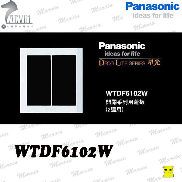 PANASONIC 開關插座 WTDF6102W 開關用蓋板(二連用) 國際牌星光系列