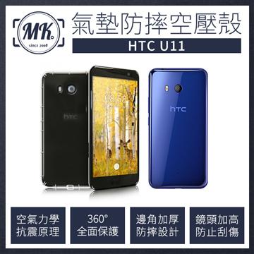 【MK馬克】HTC U11 防摔氣墊空壓保護殼 手機殼 空壓殼 氣墊殼 防摔殼 保護套