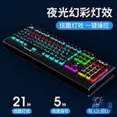 機械鍵盤青軸黑軸茶軸有線金屬多功能機械鍵盤游戲專用【英賽德3C數碼館】
