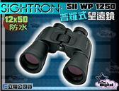 《飛翔無線3C》SIGHTRON SII WP 1250 賽特龍 望遠鏡 12x50 普羅式 完全防水〔立福公司貨〕
