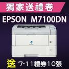【獨家加碼送1000元7-11禮券】EPSON WorkFroce AL-M7100DN 黑白雷射印表機