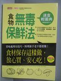 【書寶二手書T1/養生_NET】食物無毒保鮮法速查輕圖典:食材保存這樣做,放心買、安心吃