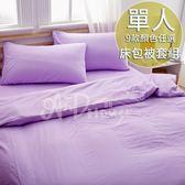[AnD House]精選舒適素色-單人床包被套3件組_粉紫