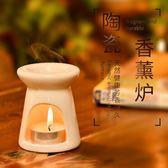 蠟燭香薰爐香薰燈精油陶瓷大號浪漫美容院SPA家用酒店香氛精油燈 免運直出交換禮物