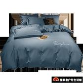 床單床罩長絨棉四件套全棉純棉床單被套被罩床笠4床上用品【探索者户外】