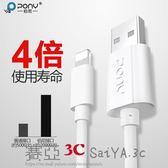 充電傳輸線材轉換線iPhone6數據線6s蘋果7p手機5s充電線器