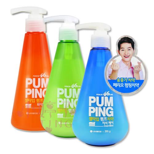 韓國 LG PERIOE PUMPING 按壓式牙膏 285g 多款可選 ~太陽的後裔 宋仲基代言《小婷子》
