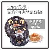 【力奇】IPET 艾沛 鼎食-白肉晶凍貓罐-鮪魚+櫻花蝦85g (DS-5) -24元 可超取 (C012A05)