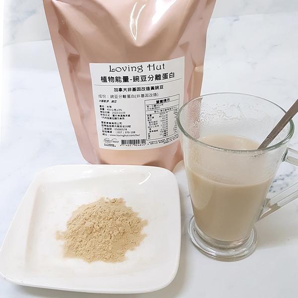 植物能量 - 豌豆分離蛋白 400g 愛家健康全素穀粉 即沖即飲 純素沖泡飲品 營養補充