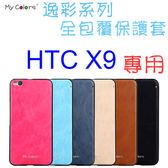 【防撞抗摔】宏達電 HTC One X9 X9u 全包覆式 逸彩系列保護套/TPU軟套/真皮紋路/超纖薄/矽膠套