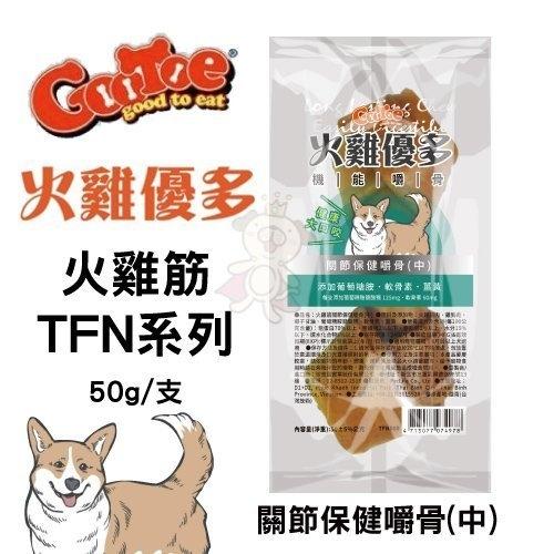 GooToe火雞優多《火雞筋 TFN系列 - 關節保健嚼骨 - 中》50g±5%/支 添加葡萄糖胺、軟骨素