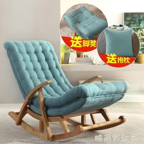 北歐簡約搖搖椅躺椅孕婦老人椅懶人沙發單人臥室陽臺午睡逍遙搖椅MBS『「時尚彩紅屋」