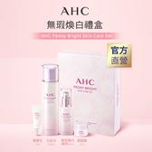 AHC 無瑕煥白禮盒組(化妝水150ml+精萃40ml+淡斑乳5ml+素顏霜7ml)