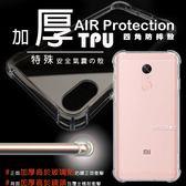 【四角邊特殊加厚防摔殼】小米 A1 紅米5 紅米Note5 紅米5Plus 紅米Note4X 手機背蓋空壓保護殼套