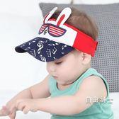兒童空頂帽男潮寶寶帽子夏天太陽帽0-1-3歲防曬鴨舌帽嬰兒遮陽帽(1件免運)