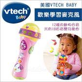 ✿蟲寶寶✿【美國VTech Baby】粉色版 歡唱學習麥克風 / 旋轉麥克風可選擇12種的動物合音喔