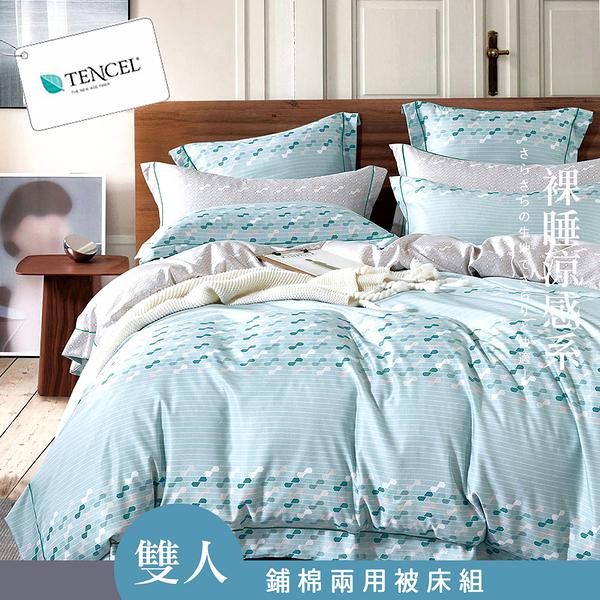 BELLE VIE 涼爽天絲 雙人床包鋪棉兩用被四件組 (5x6.2呎) 流光
