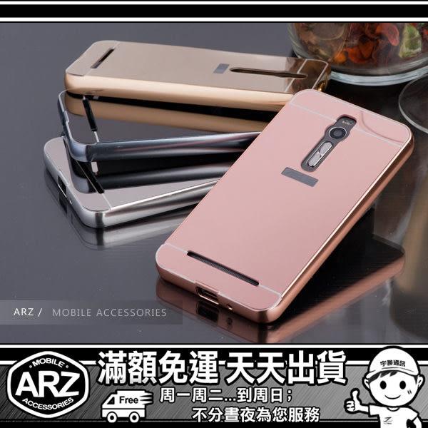 【ARZ】自拍鏡面手機殼 J7 A8 S7 Edge ASUS ZenFone 2 Laser ZF2 5.5 電鍍背金屬邊框保護殼 鋁合金邊框硬殼