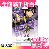 日本 任天堂 amiibo 黑比特 新光神話 大亂鬥系列 銀河戰士 玩具 電玩【小福部屋】