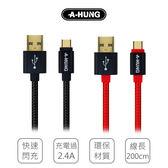 高品質鍍金尼龍編織快充線 200cm 閃充充電線 適用 Micro USB Type-C iPhone 2米 傳輸線