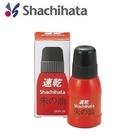 日本 Shachihata 速乾 印泥補充油 28ml 朱色 /瓶 OQN-28
