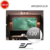 Elite Screens 億立銀幕 100吋 16:9 超短焦專用抗光幕 1.1cm邊框 AR100H3-CLR 公司貨