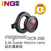 【分期0利率】RAYNOX 雷諾士 DCR-250 超近攝鏡頭 外掛式微距鏡頭 適用口徑52-67mm