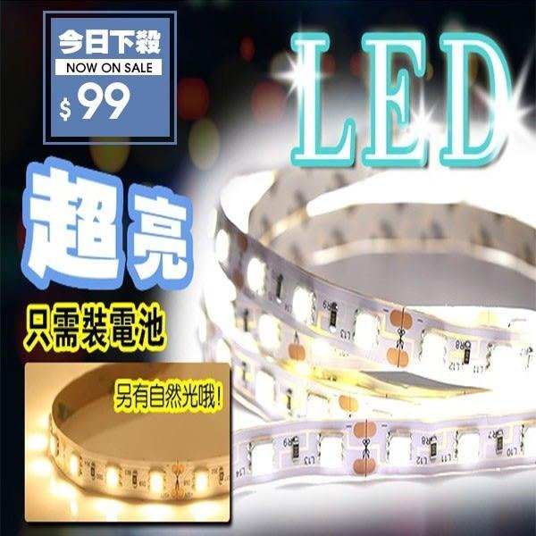 【DIFF】LED條燈 LED燈 燈條 閱讀 露營 打遊戲 看書 白光 自然光 宿舍燈