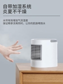 手提式冷氣機小空調製冷器便攜式迷你小型可充電