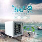 冷風機辦公室加濕器usb迷你空調制冷便捷式風扇 瑪麗蓮安