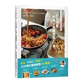日本常備菜教主日日速配快速上菜調理包103道(利用空暇製作.可以直接上桌.變化組