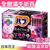 日本花王KAO【花之頌入浴錠 4種香味 12入組】花香系列 碳酸湯 溫泉【小福部屋】