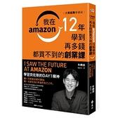 跟貝佐斯學創業(我在Amazon12年學到再多錢都買不到的創業課)