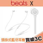 Beats X 頸掛式 運動藍牙耳機 白色,8小時連續撥放,支援快速充電,分期0利率,APPLE公司貨