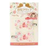 〔小禮堂〕Hello Kitty 蝴蝶結造型壓克力鐵製髮夾組《2入.紅》瀏海夾.髮飾.春日花園系列 4901610-71125