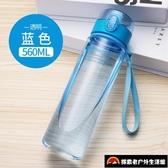 水杯男女運動兒童健身杯子可愛水杯塑料便攜磨砂【探索者】